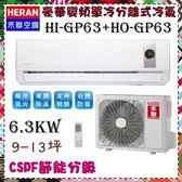 CSPF【HERAN 禾聯】6.3KW 9-13坪 一對一 變頻單冷空調《HI-GP63/HO-GP63》主機板7年壓縮機10保固