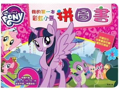 彩虹小馬 我的第一本拼圖書 MP015A 根華 (購潮8) My Little Pony 獨角獸