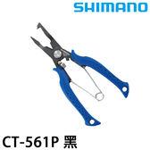 漁拓釣具 SHIMANO CT-562P 黑 / 藍 (路亞鉗)