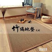 日式竹編地墊地毯客廳臥室竹地毯 瑜伽涼席毯飄窗墊榻榻米地墊 LR11205【原創風館】