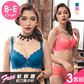 (台灣製)亮麗色系(B-E)胸挺機能罩杯滿版蕾絲集中內衣(3套組)【Daima黛瑪】