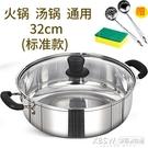 不鏽鋼加厚湯鍋具電磁爐通用火鍋盆家用燒水煮小煮鍋CY『新佰數位屋』