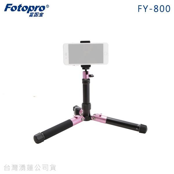 EGE 一番購】Fotopro 富圖寶【FY-800】輕便型三合一腳架 附有藍牙遙控器【公司貨】