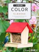 餵鳥器喜納小鳥喂鳥器戶外引鳥懸掛式防雨野外布施喂食器陽臺別墅鳥食盒 榮耀 618