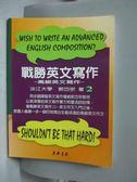 【書寶二手書T2/語言學習_ZHK】戰勝英文寫作(2)-高級英文寫作_郭岱宗