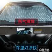 汽車遮陽簾隔熱神器前后擋風玻璃罩遮陽板車用遮陽擋小車內太陽擋 ATF 聖誕免運