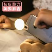 美顏補光燈手機自拍神器LED燈 圓形直播調光手機攝影HM  范思蓮恩