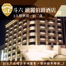 【斗六】緻麗伯爵酒店-2人一泊二食