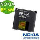 《 3C批發王 》原廠電池 Nokia BP-6M 手機 6151 / 6233 / 6280 / 6288 / N73 / N77 / N93