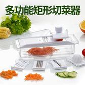 ✭米菈生活館✭【J40】多功能矩形切菜器 粗細 厚薄 切片 切絲 磨泥 料理 烘焙 廚房 切條 切碎