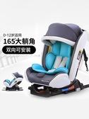 兒童安全座椅汽車通用坐椅寶寶嬰兒車載0-12歲4沙發簡易便攜3前置 喵可可