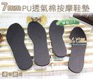 鞋墊.台灣製造.7mmPU透氣棉按摩鞋墊.顆粒設計.分男女款【鞋鞋俱樂部】【906-C71】