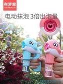 泡泡機 抖音同款網紅自動吹泡泡電動吹泡泡機兒童玩具海豚機全自動泡泡槍 快速出貨