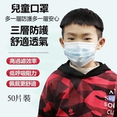 現貨口罩 兒童50片入6-15歲一次性使用口罩3層 無紡布防護口罩 環保無添加物 防塵抗菌