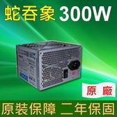 蛇吞象 300W 電源供應器12CM 裸 / PWSNEZ300W