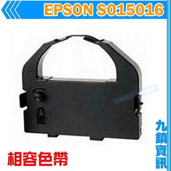 九鎮資訊 EPSON S015016 相容色帶 LQ-670/LQ-670C/LQ-680/LQ-680C/LQ-1060/LQ-2500/LQ-2550