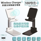 折疊手機支架10W快充無線充電板/台灣製造/國家認證(贈送一體成型插座充電線)