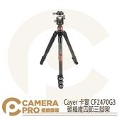 ◎相機專家◎ Cayer 卡宴 CF2470G3 碳纖維四節三腳架 扳扣式 最高1845mm 承重5kg 公司貨