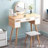 梳妝台小戶型迷你臥室簡約現代化妝桌經濟型梳妝柜簡易網紅化妝台 QG28038『優童屋』