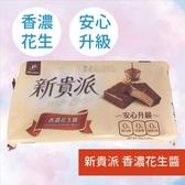 新貴派 香濃花生醬 144g