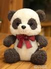 可愛小號網紅大熊貓公仔毛絨玩具超萌布娃娃兒童玩偶女孩生日禮物QM 依凡卡時尚