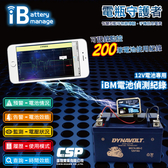IBM藍牙電池偵測器 可安裝用於 NP4-12 (12V) 鉛酸蓄電池