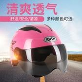 ANSH頭盔夏季女電動瓶摩托機車頭盔防曬紫外線男輕便式可愛安全帽