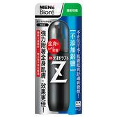 蜜妮男性爽身淨味劑噴霧130ml【康是美】