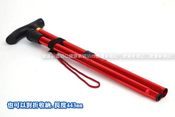 鋁合金折疊式伸縮手杖