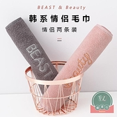 2條裝 速干毛巾純棉吸水洗臉洗澡家用男女情侶毛巾【福喜行】