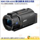 分期0利率 SONY FDR-AX43 數位攝影機 台灣索尼公司貨 4K高畫質 B.O.SS. 全方位防手震