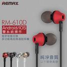 REMAX RM-610D 純淨音質 智能切換 高品質通話 時尚金屬質感 扁線設計防纏繞 入耳式/耳塞式耳機