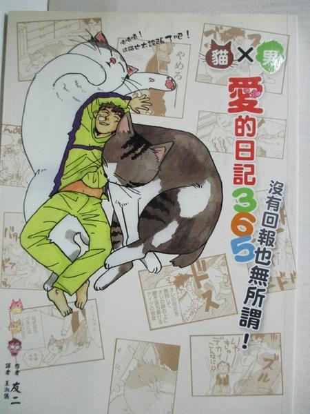 【書寶二手書T5/漫畫書_GDI】貓男愛的日記365:沒有回報也無所謂!_友二