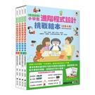 實踐創意小學生進階程式設計挑戰繪本(套書)(共4冊)(每冊皆附指導者教學建議.套