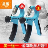 可調握力器男女式專業鍛煉健身器材手腕指力康復訓練臂肌買一送一『新佰數位屋』