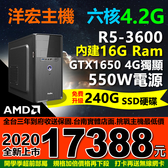 【17388元】全新AMD R5-3600 4.2G六核4G獨顯內建16G Ram主機遊戲多開三年收送保打卡再送無線網卡