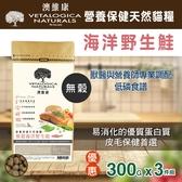 【毛麻吉寵物舖】Vetalogica 澳維康 營養保健天然糧 澳洲無穀鮮鮭貓糧 300G三件組 貓糧/飼料