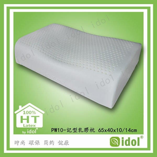 【這家子家居】Idol 國際品牌 頂級高規格HT 認證 乳膠枕 保證純天然乳膠 【E0004】