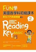 FUN學美國各學科初級課本:新生入門英語閱讀 2【二版】(菊8K   1MP3