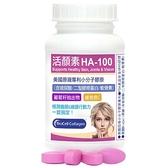 活顏素HA-100專利小分子膠原錠(60錠)【赫而司】