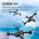 無人機 無人機航拍器高清小學生小型專業兒童玩具迷你四軸飛行器遙控飛機 晶彩LX 晶彩
