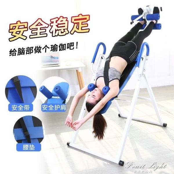 倒立機小型家用健身倒掛器材椎間盤頸椎拉伸瑜伽輔助收腹倒吊神器 果果輕時尚