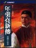 (二手書)年羹堯新傳(五)太湖群俠