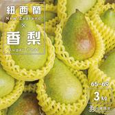 紐西蘭香嫩脆甜特選香梨3kg水果禮盒兩種口感一次滿足 ◎ 新鮮水果禮盒◎ 西洋梨梨子