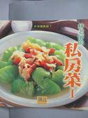 【書寶二手書T1/餐飲_QIN】林老師的私房菜I_林美惠