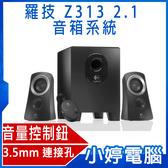 【免運+3期零利率】全新 Logitech 羅技 Z313 2.1 音箱系統
