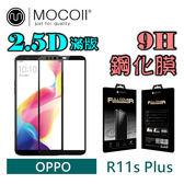 Mocoll 精品 摩可膜 - 2.5D 滿版 , 9H 鋼化玻璃膜 - Oppo R11s plus 專用 ( 黑色 )