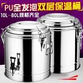不銹鋼保溫桶商用大容量奶茶桶飯桶湯桶開水桶雙層保溫桶帶水龍頭ATF  英賽爾3C
