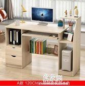 書桌電腦台式桌簡約家用電腦做桌寫字台臥室書桌書架組合學生桌子igo     易家樂