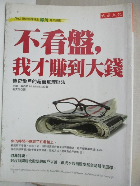 【書寶二手書T1/股票_AL1】不看盤,我才賺到大錢_劉真如, 比爾‧蘇西